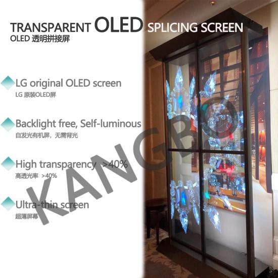 OLED Transparent Splicing Screen Ultra-thin OLED Transparency Windows 55Inch LG OLED